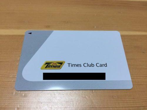 タイムズカープラス 会員カード