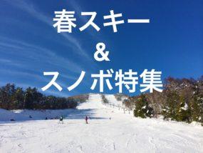 春スキー&スノボ特集