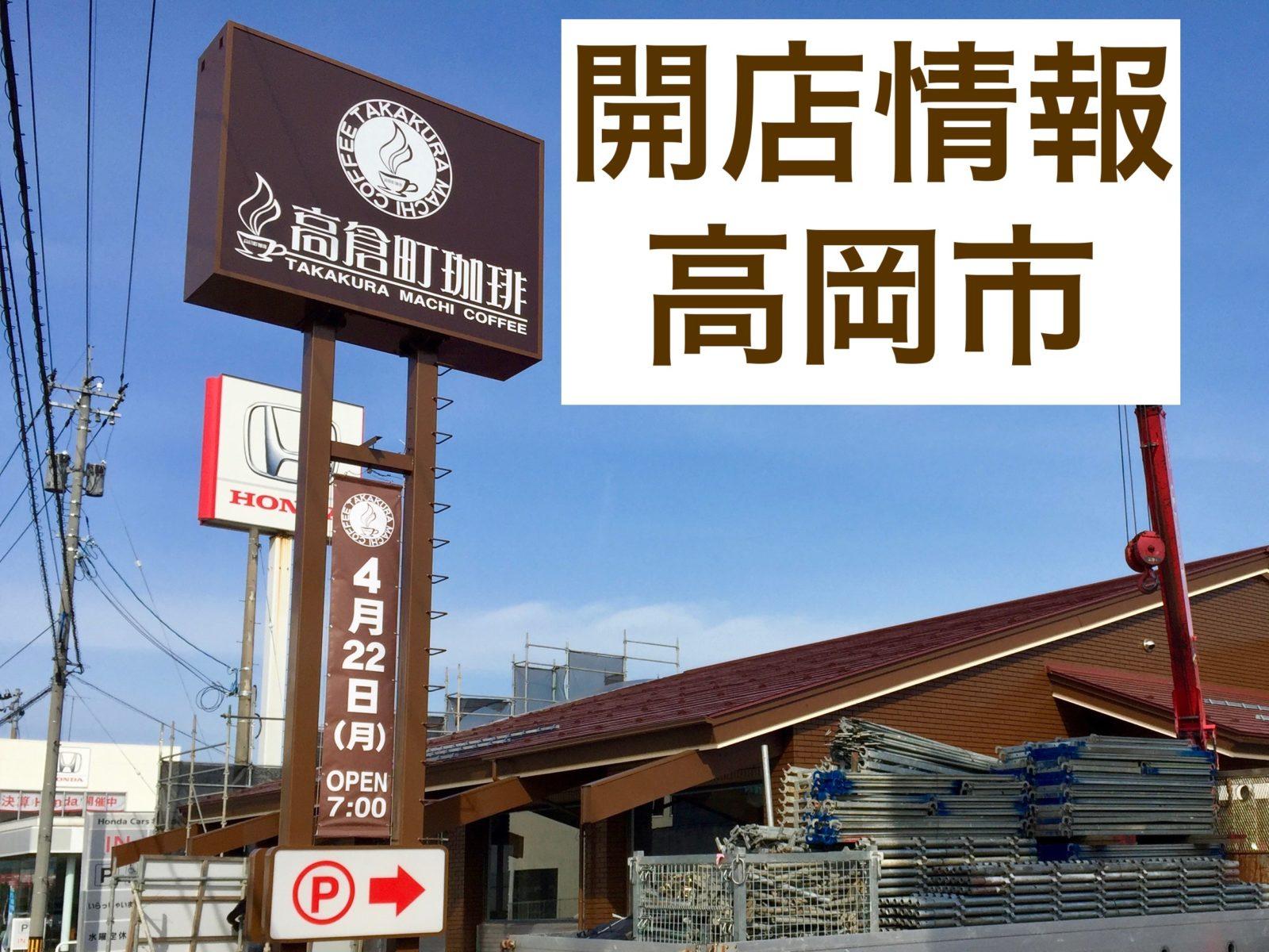 高倉町珈琲 高岡店