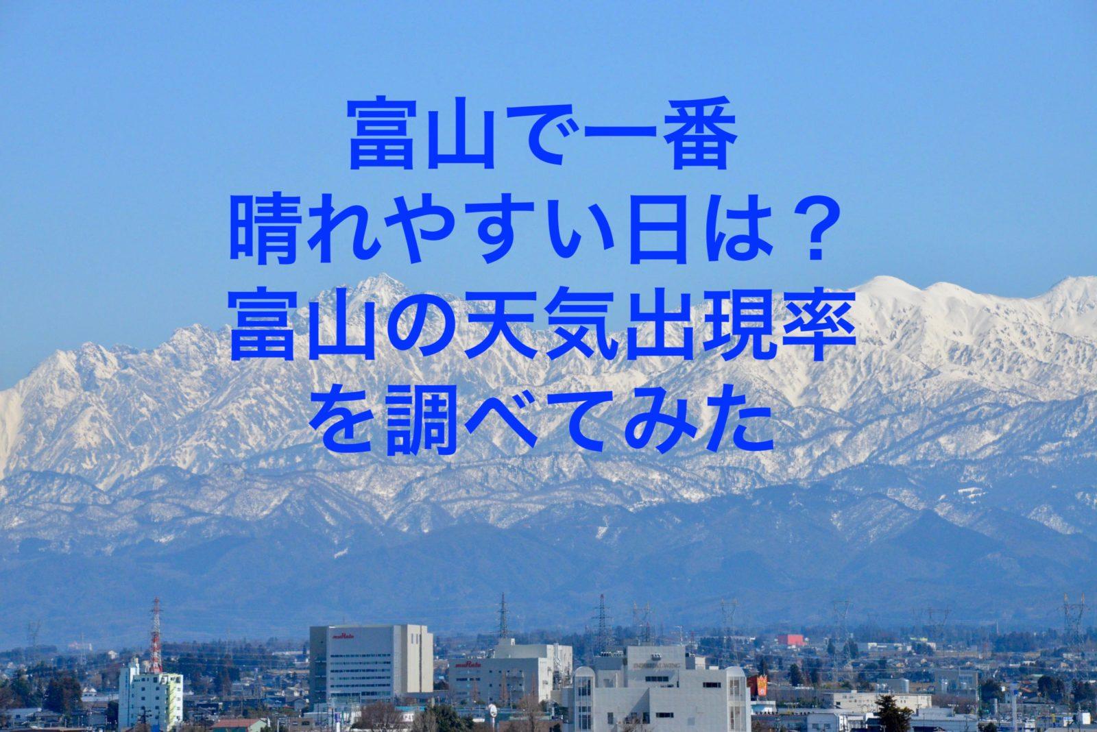 富山で一番晴れやすい日