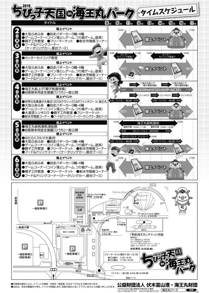 ちびっこ天国in海王丸パーク2019