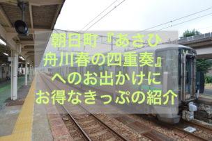 あいの風とやま鉄道イメージ