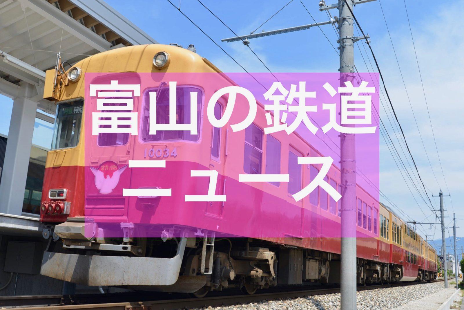 富山の鉄道ニュースイメージ
