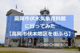 高岡伏木気象資料館イメージ