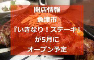 いきなりステーキ魚津店開店