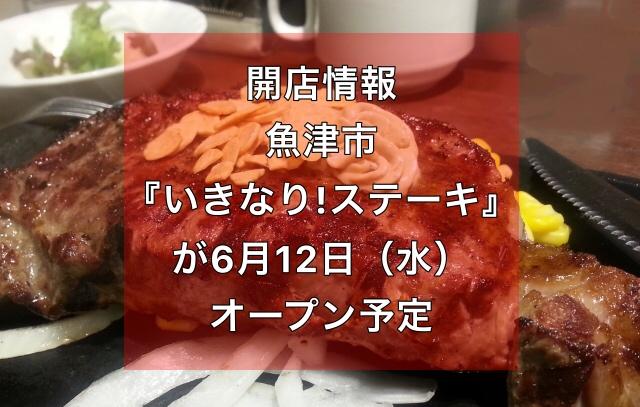 いきなりステーキ富山魚津店