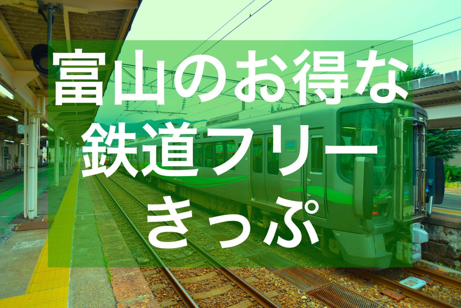 富山のお得な鉄道フリーきっぷ