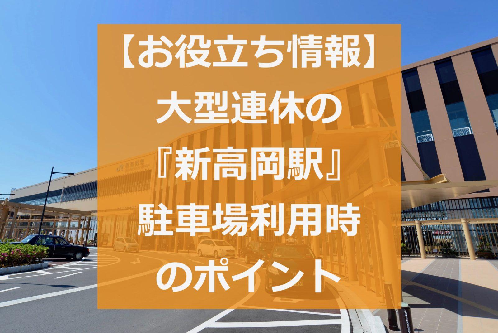 新高岡駅駐車場イメージ