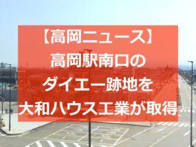高岡ニュースイメージ