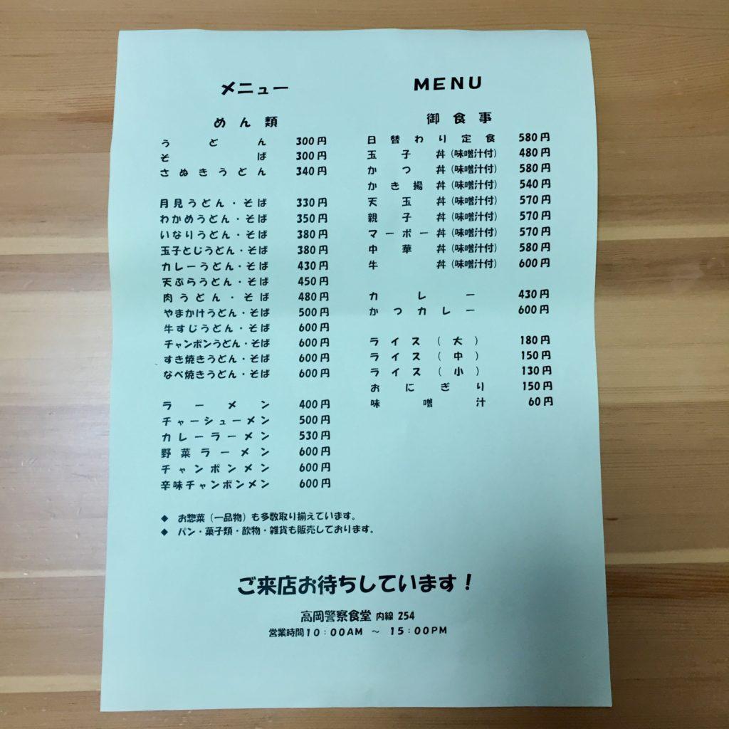 高岡警察食堂メニュー