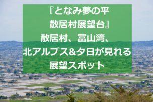 散居村展望台イメージ