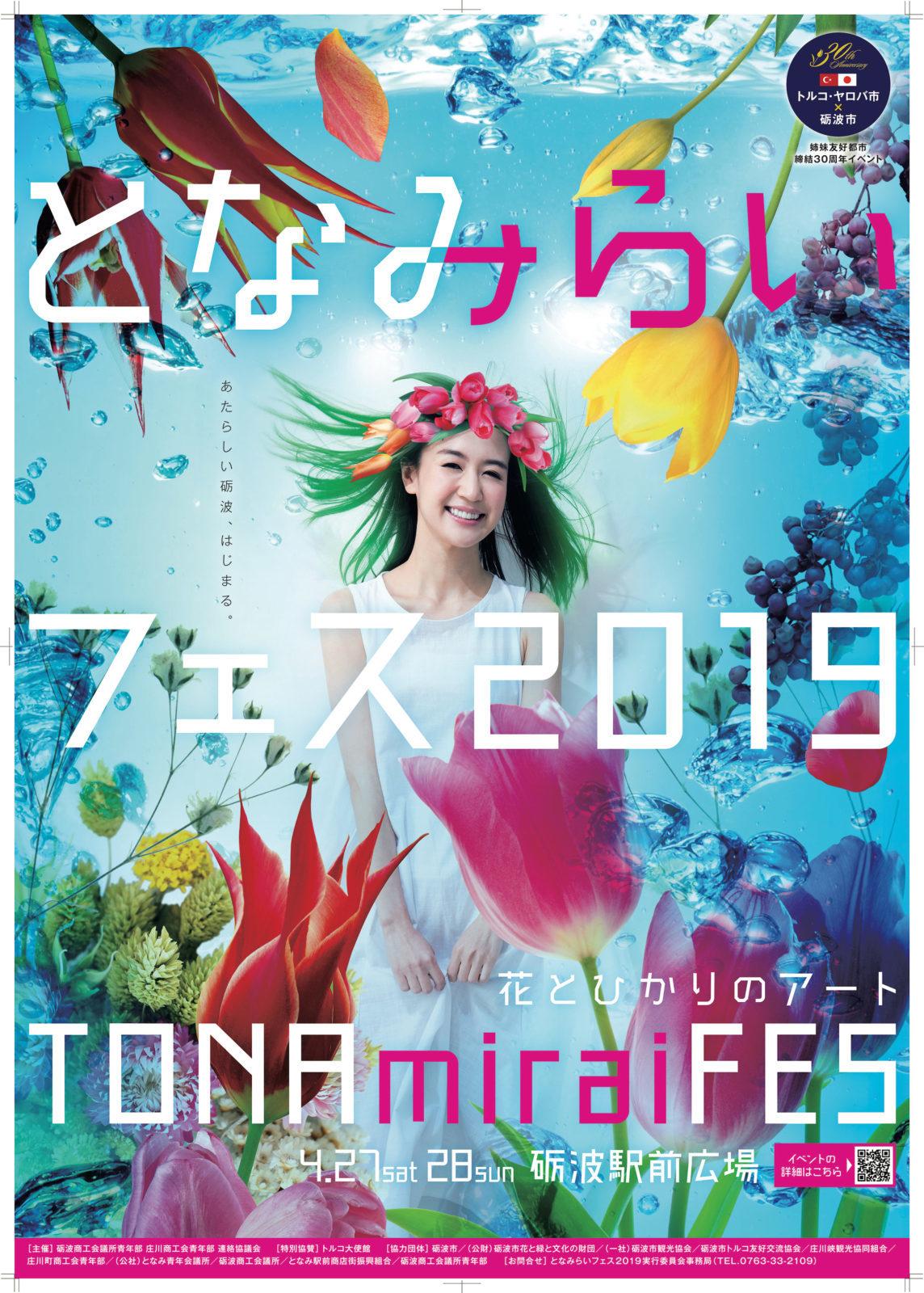 となみらいフェス2019ポスター