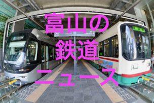 富山の鉄道ニュース