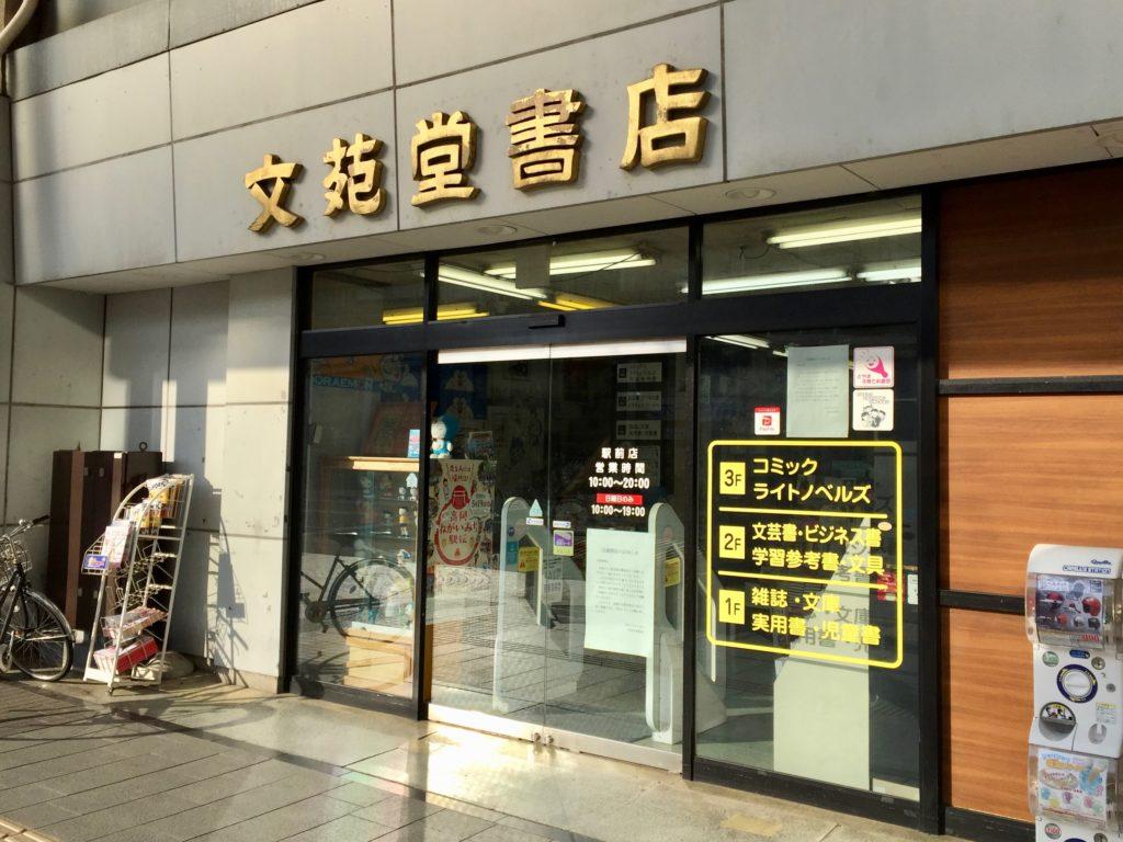 文苑堂書店駅前店