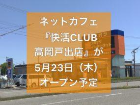快活CLUB高岡戸出店タイトル