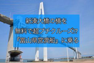 富山県営渡船タイトル