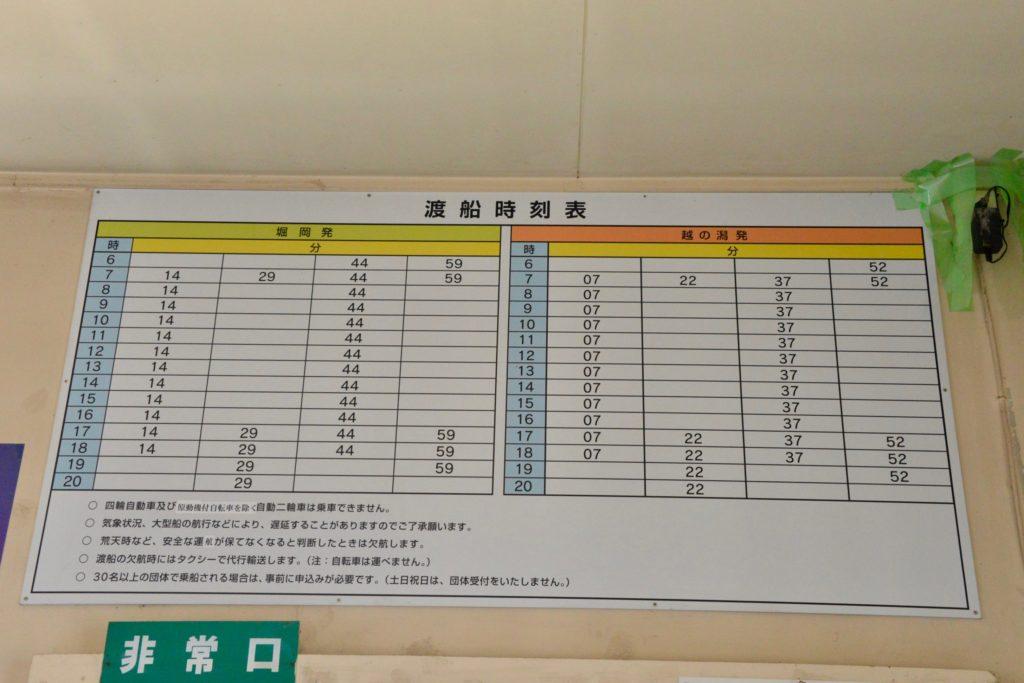 富山県営渡船時刻表