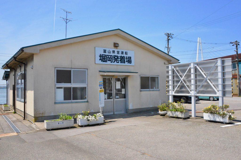 富山県営渡船堀岡発着場