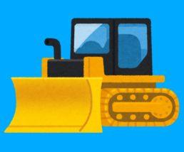 建機イメージ