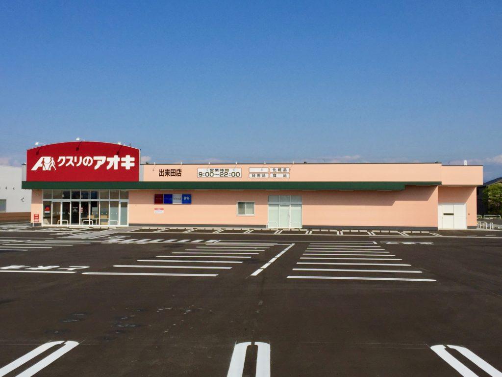 クスリのアオキ出来田店