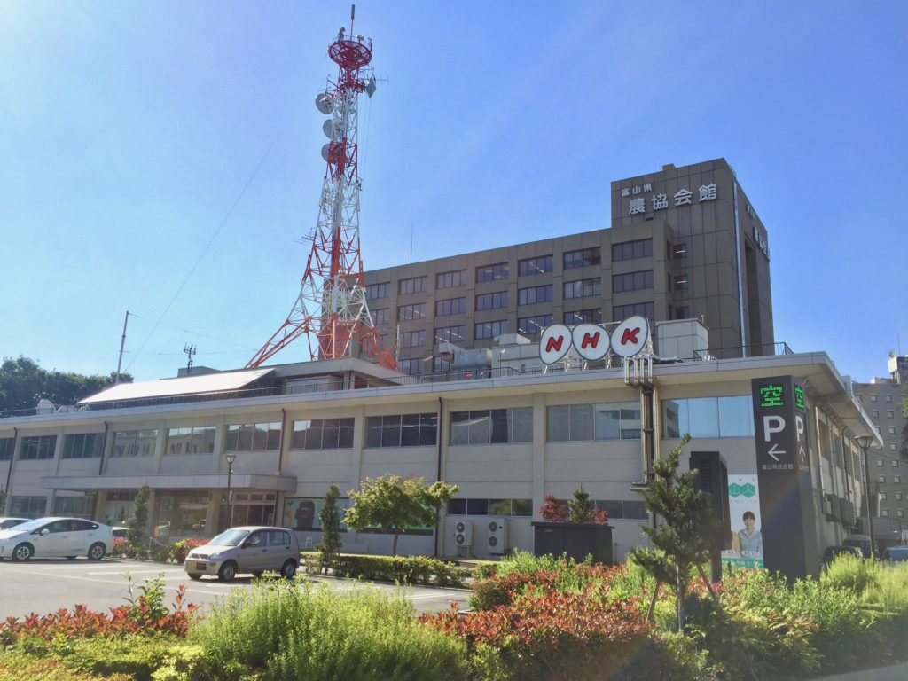 NHK富山放送会館