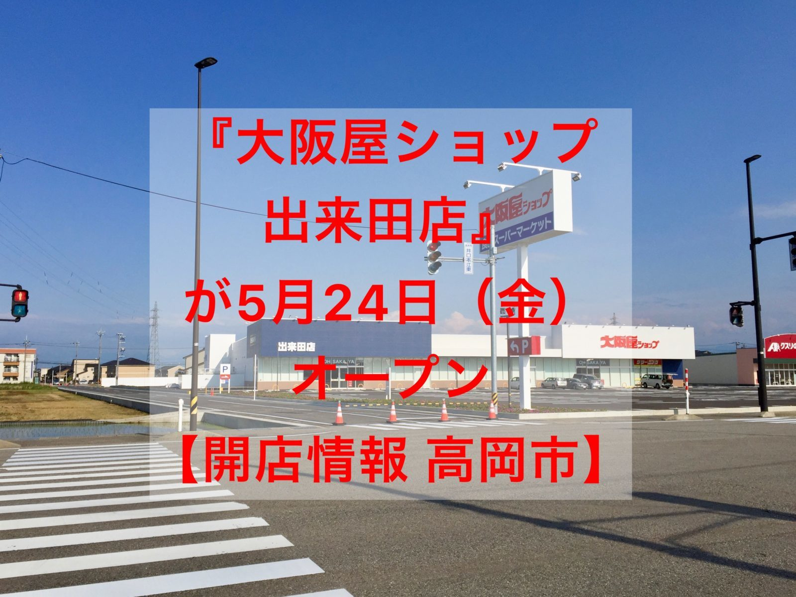 大阪屋ショップ出来田店オープン