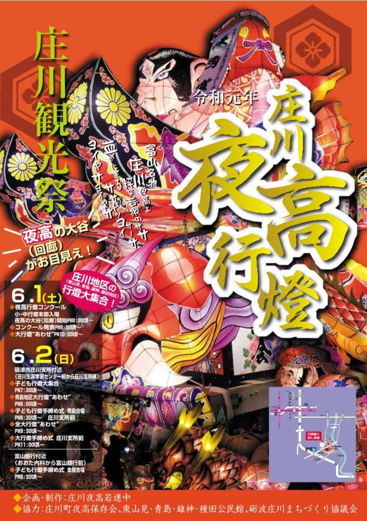 庄川観光祭