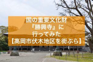 勝興寺タイトル