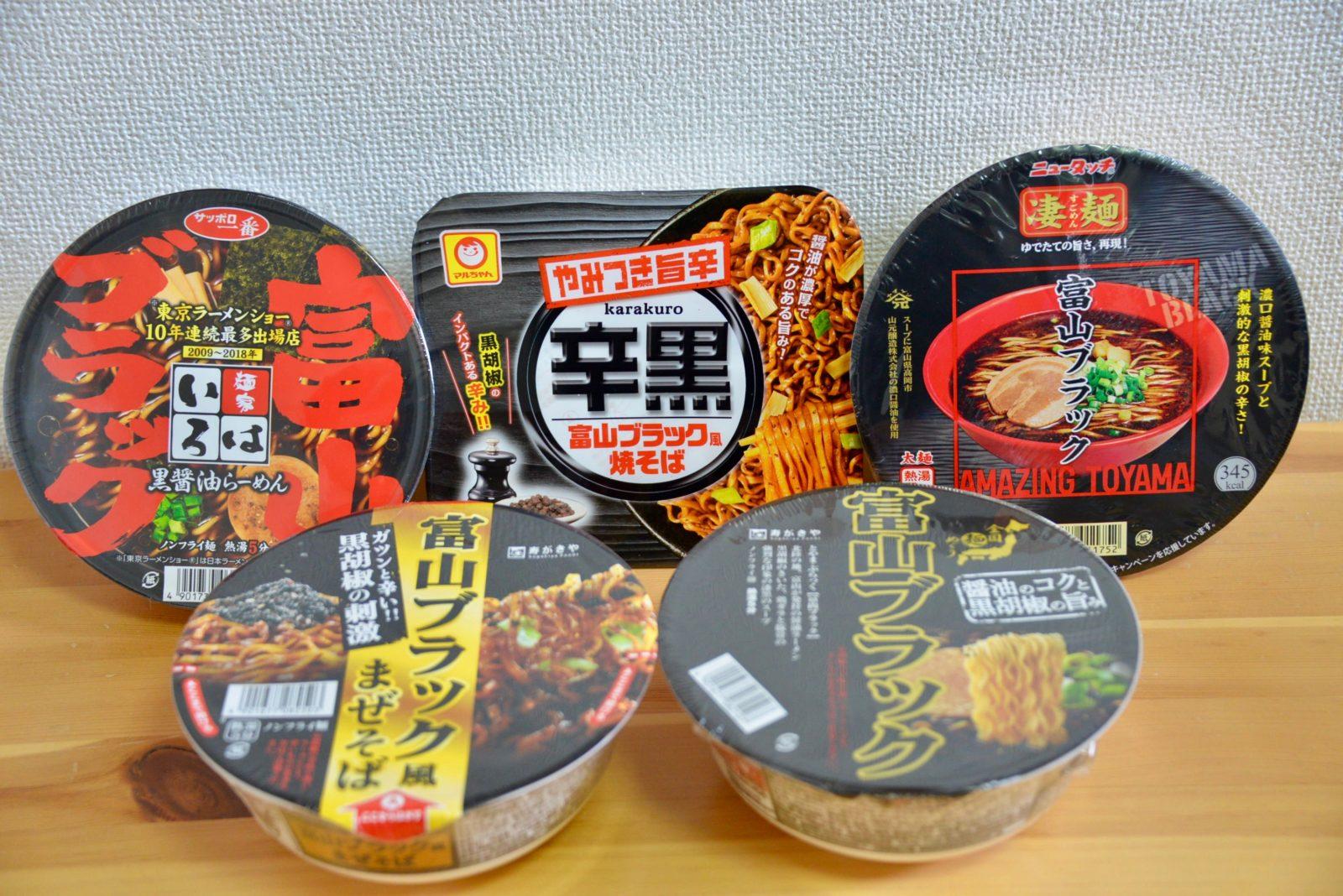 富山ブラック系カップ麺
