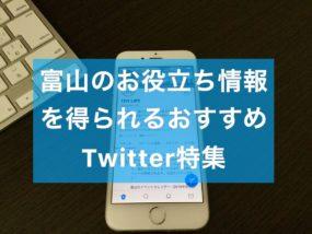 富山Twitterタイトル