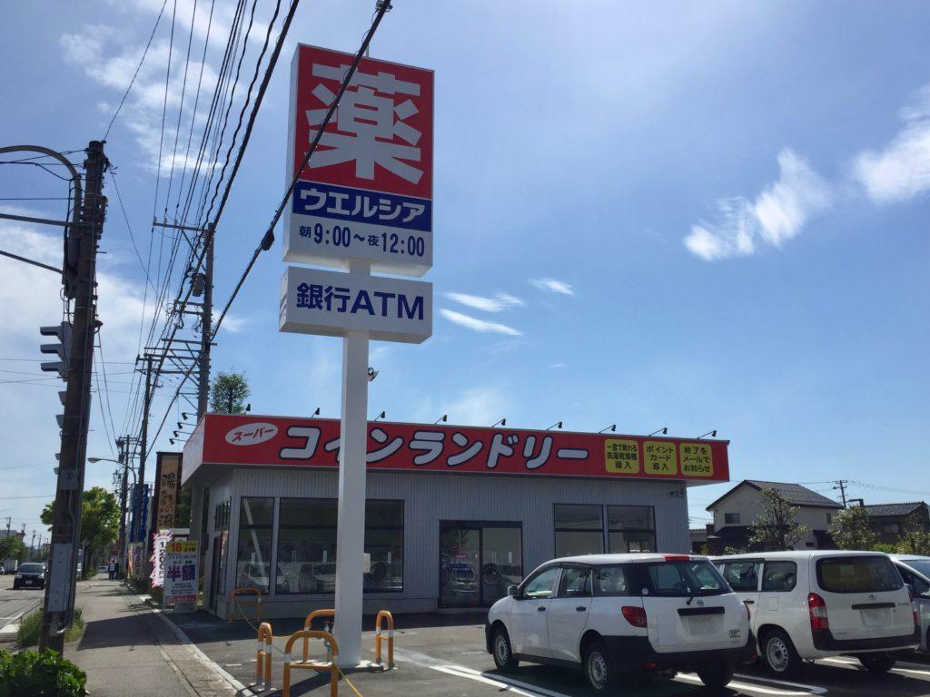 ウエルシア高岡江尻店