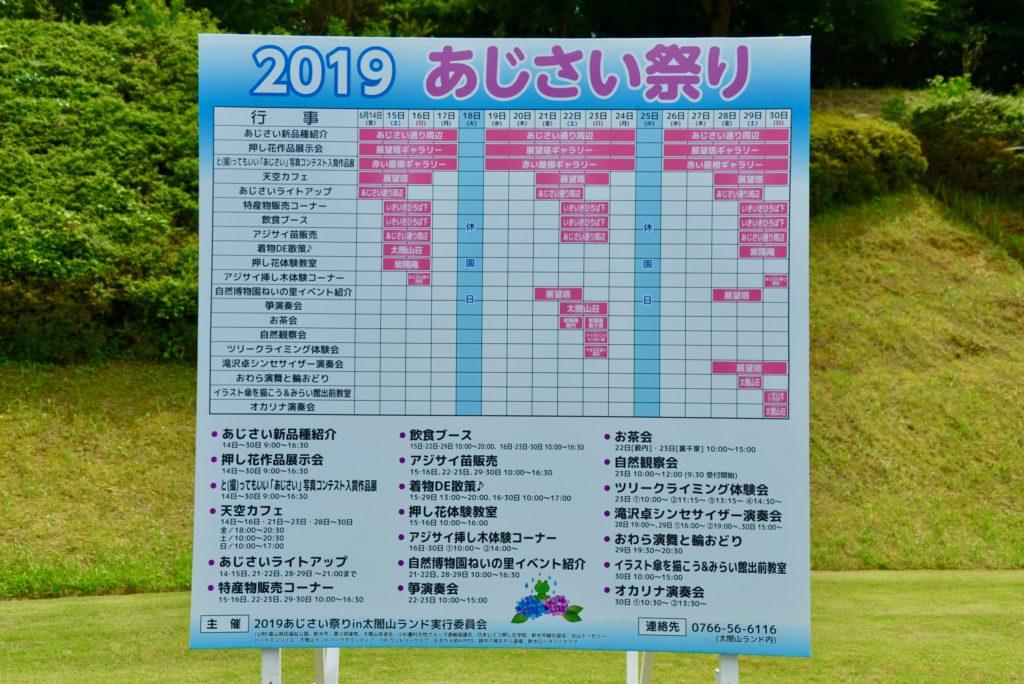 太閤山ランドあじさい祭関連イベント