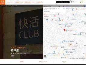 快活クラブ魚津店
