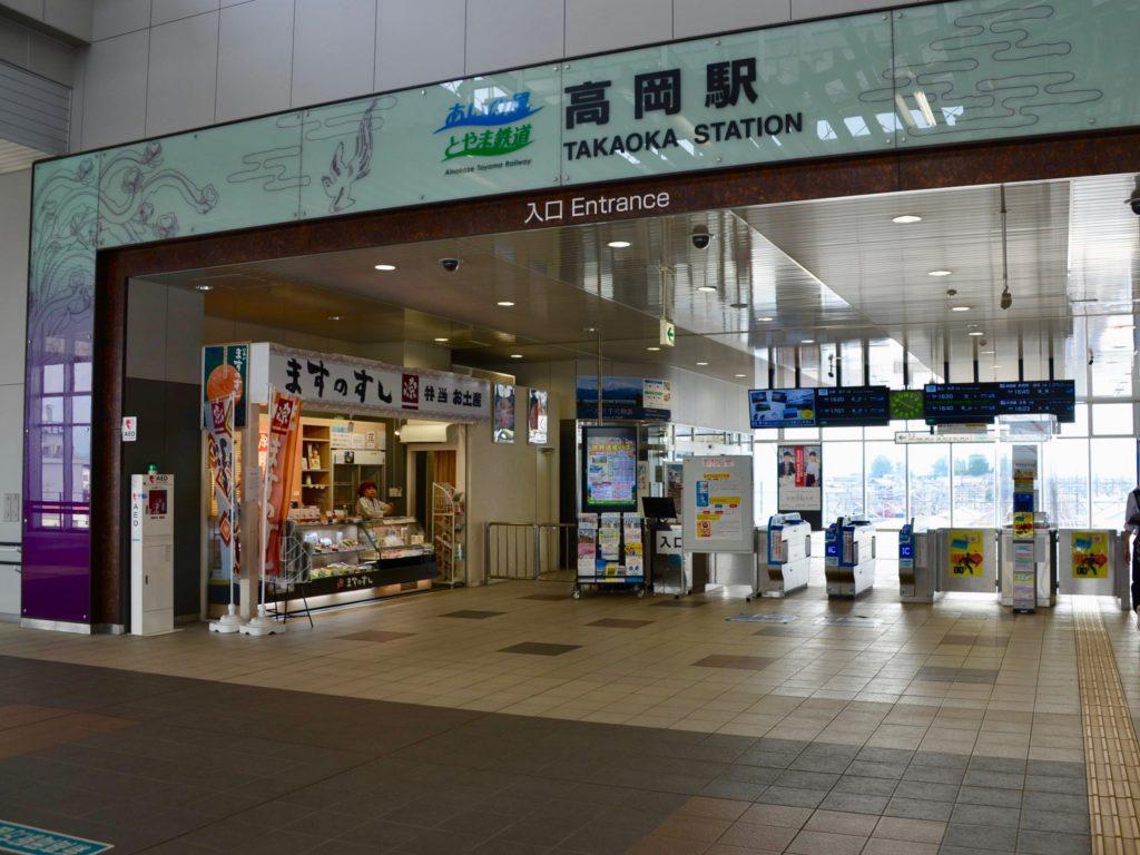 高岡駅 源
