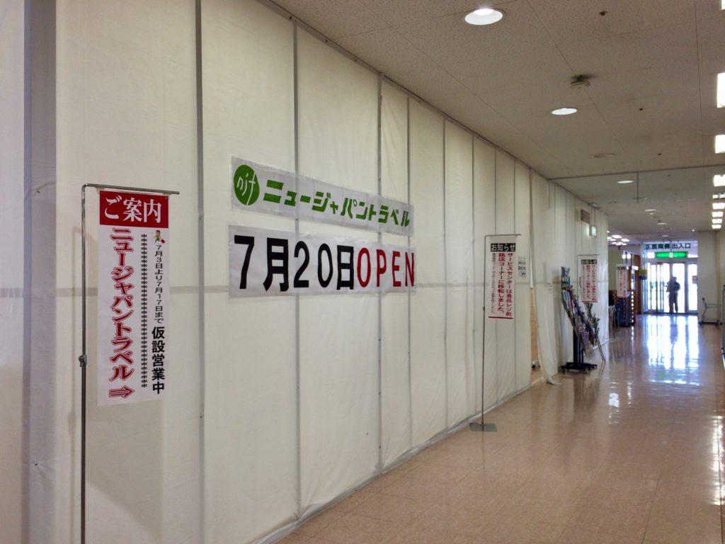 ニュージャパントラベル
