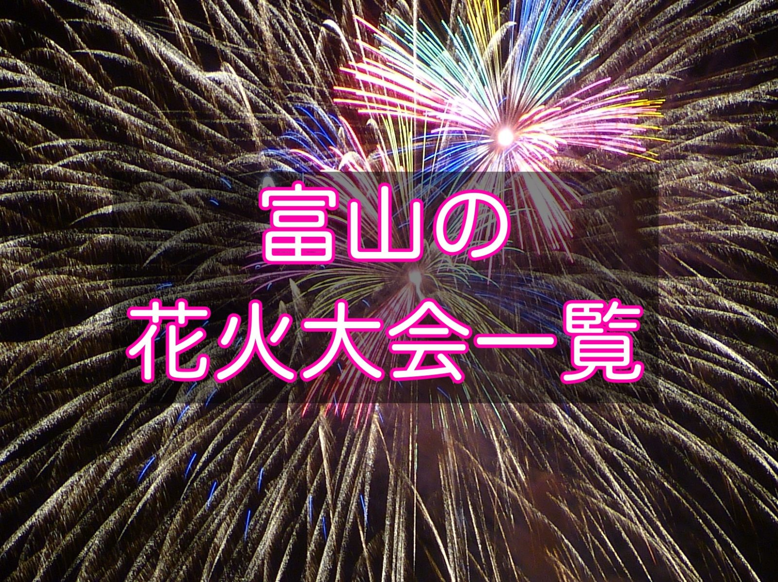 富山の花火大会