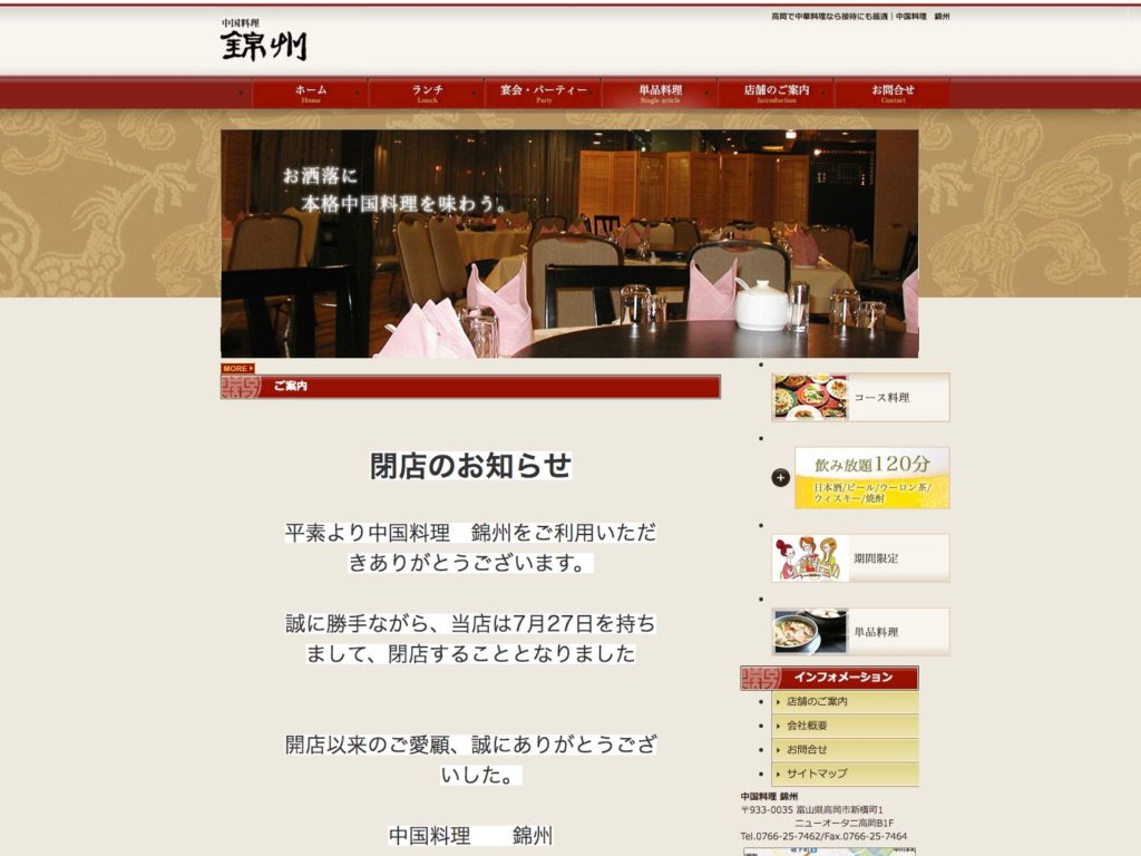 中国料理錦州閉店