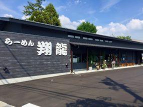 翔龍新店舗