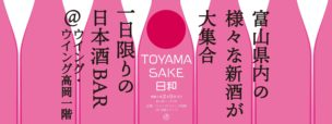 TOYAMA SAKE 日和 弐
