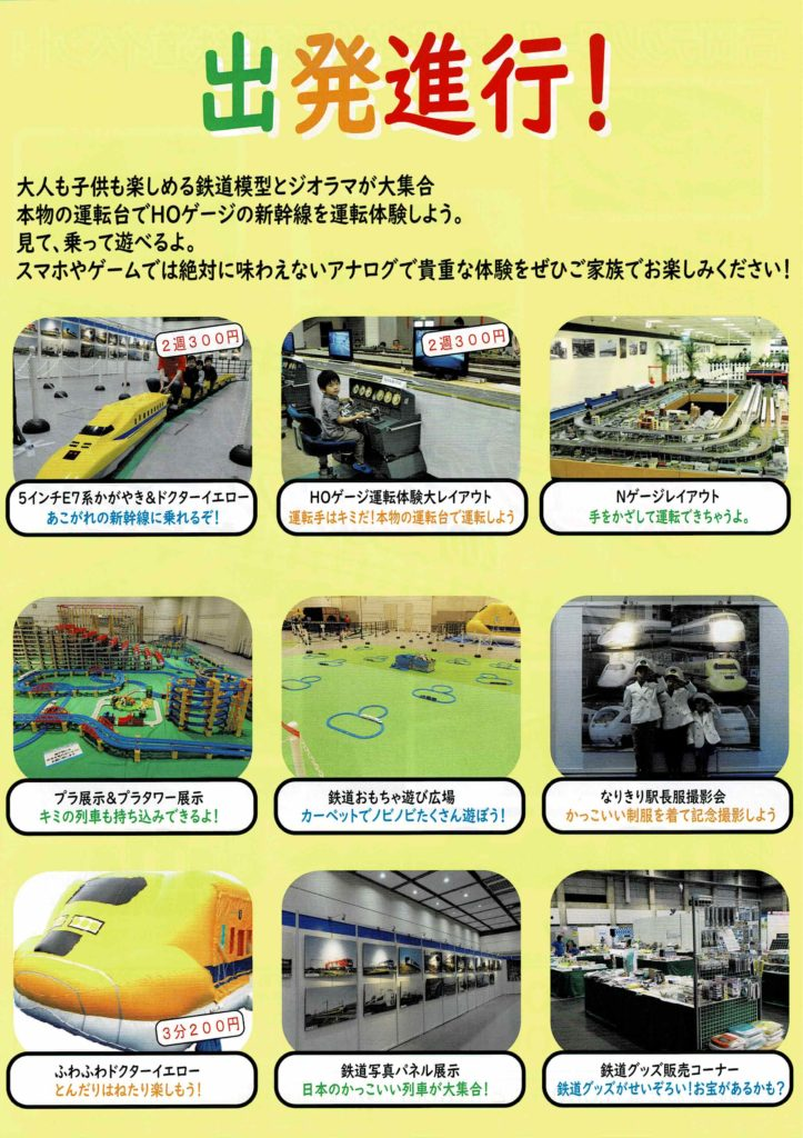 鉄道フェスタ2019in高岡テクノドーム