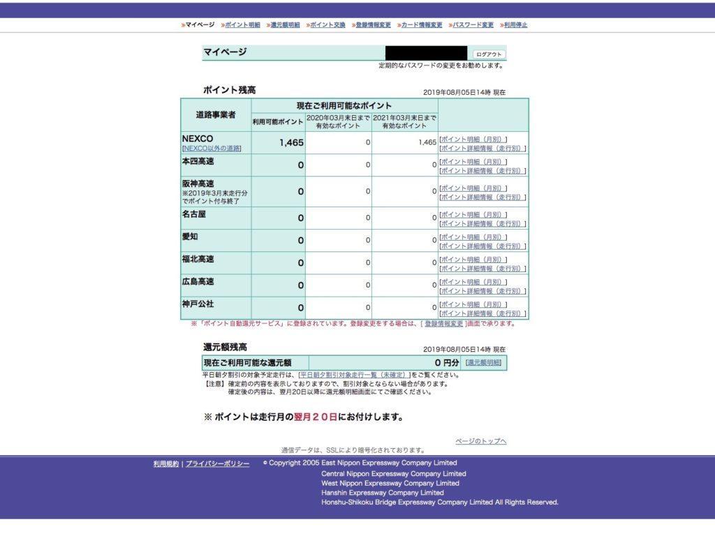 ETCマイレージマイページ