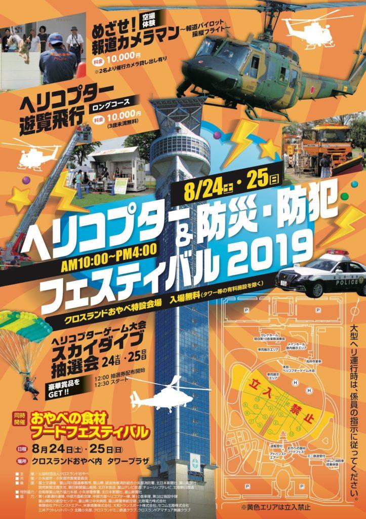 ヘリコプター&防災・防犯フェスティバル2019