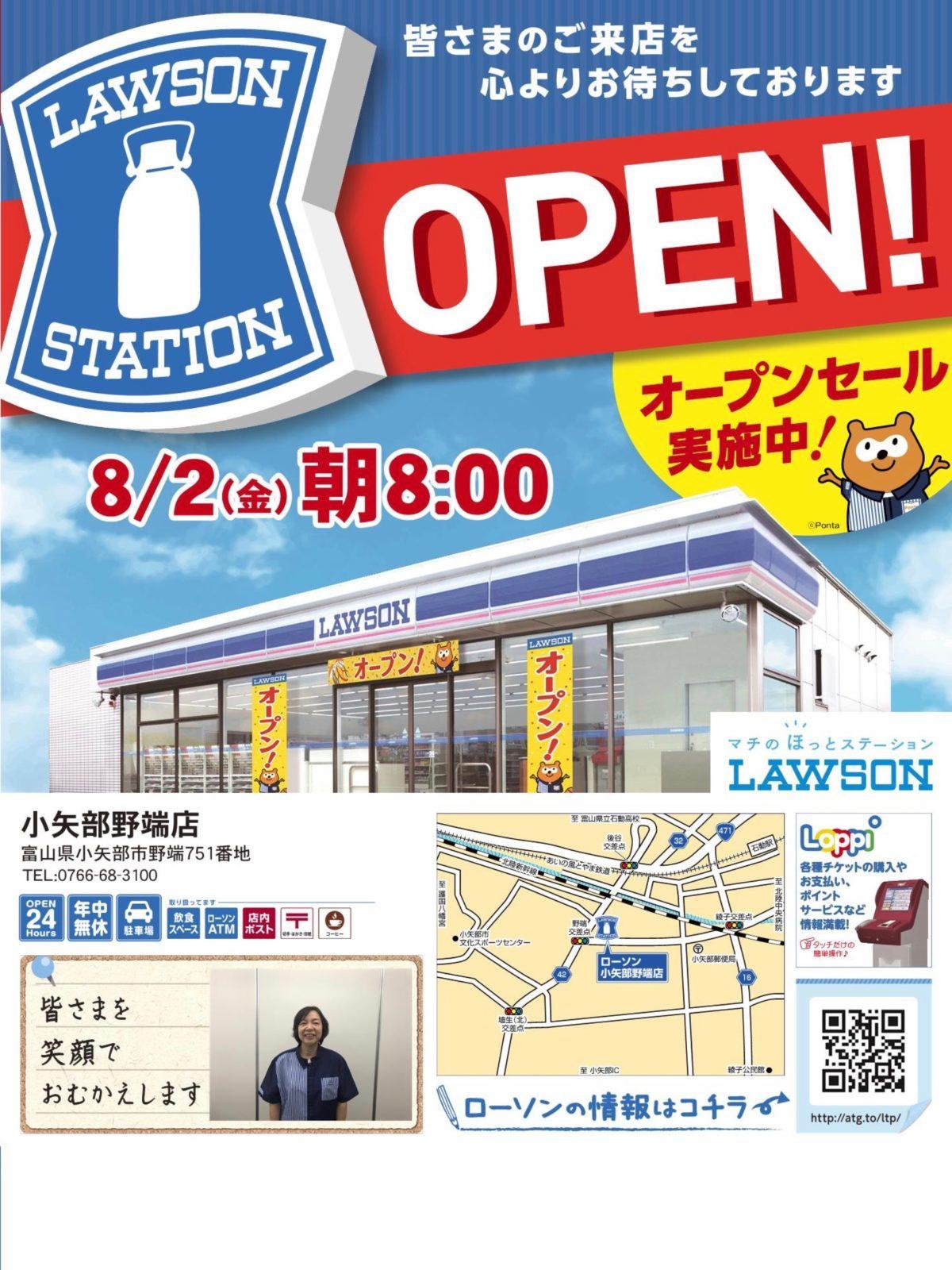ローソン小矢部野端店