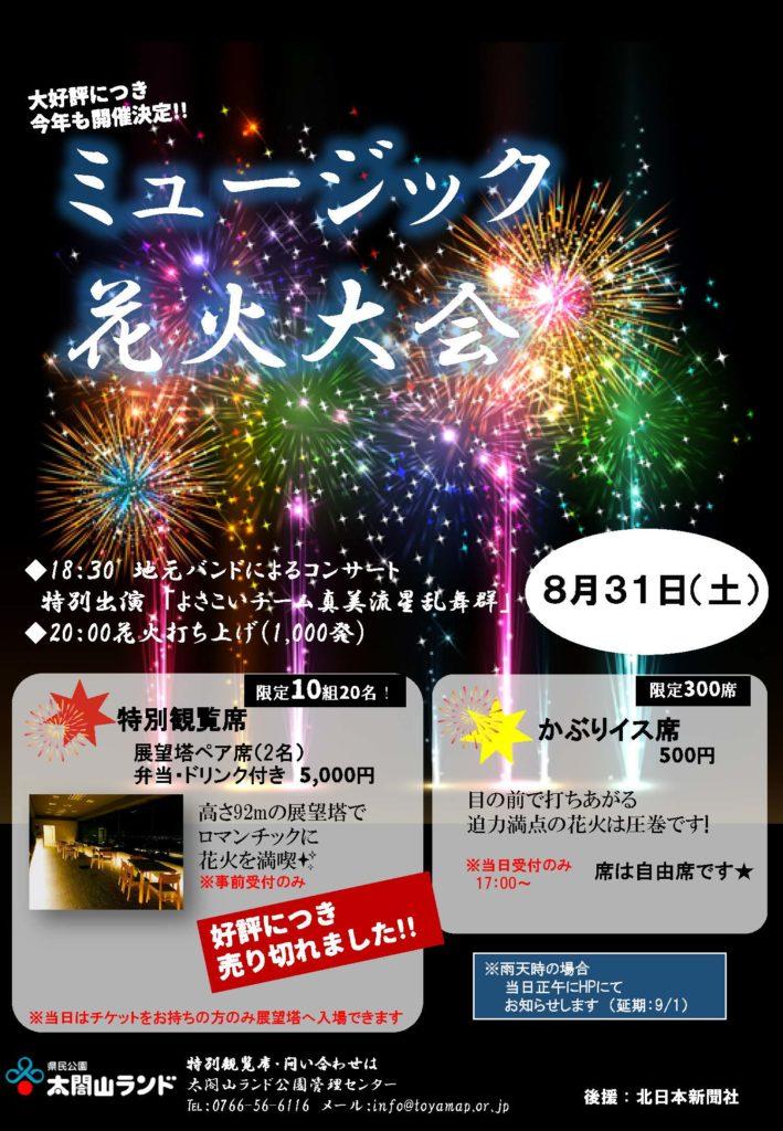 太閤山ランドミュージック花火大会