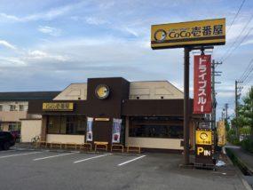 カレーハウスCoCo壱番屋高岡中川栄町店