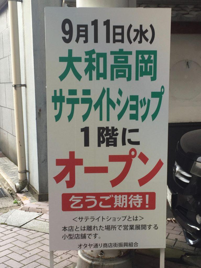 富山大和高岡サテライトショップ
