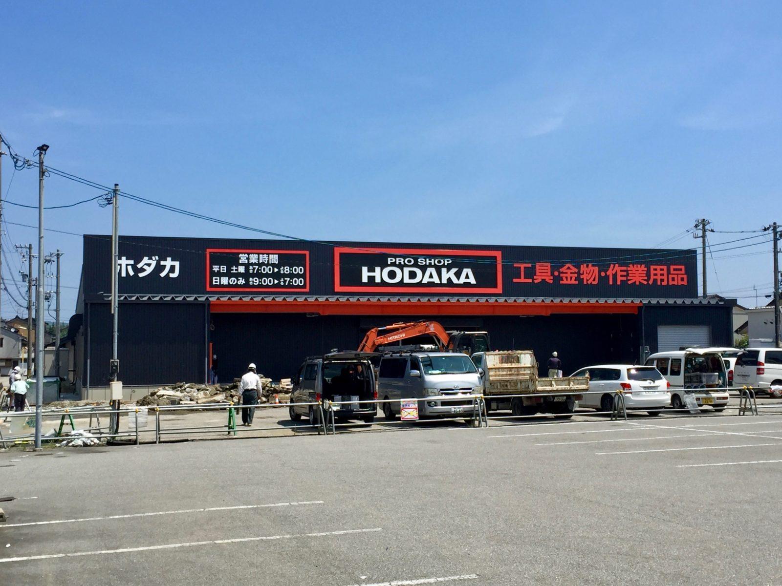 ホダカ高岡店