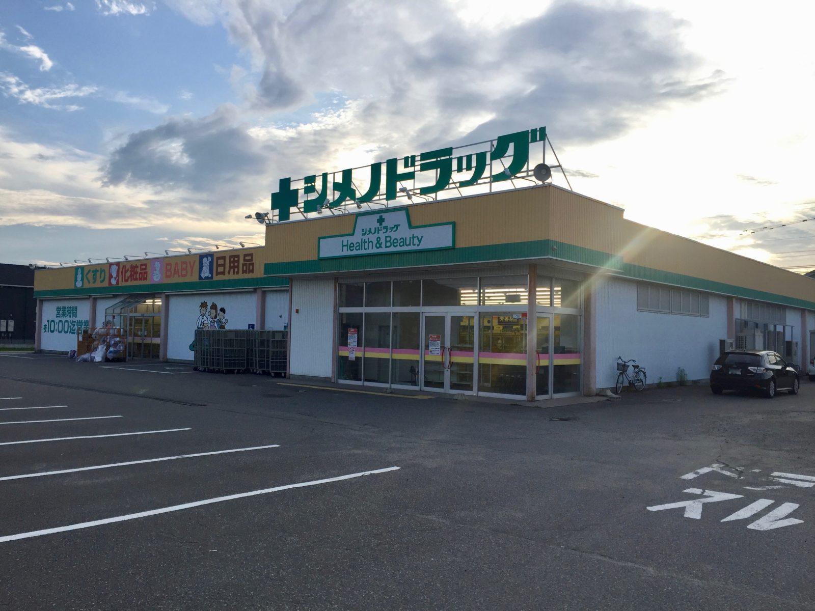シメノドラッグ高岡中央店