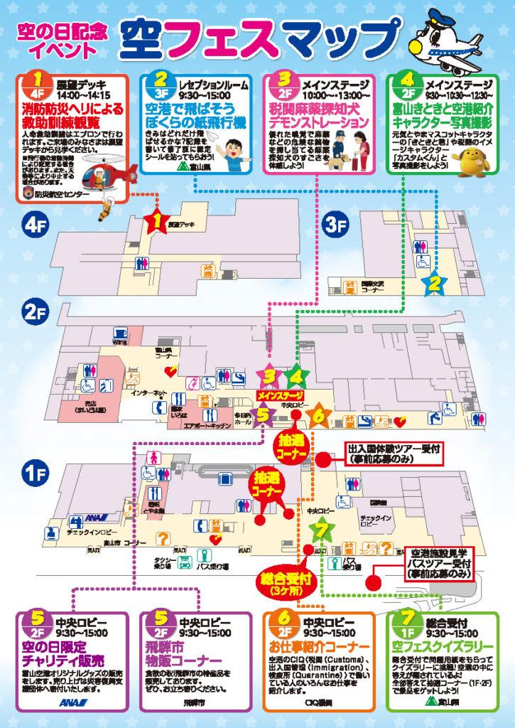 富山きときと空港空フェス