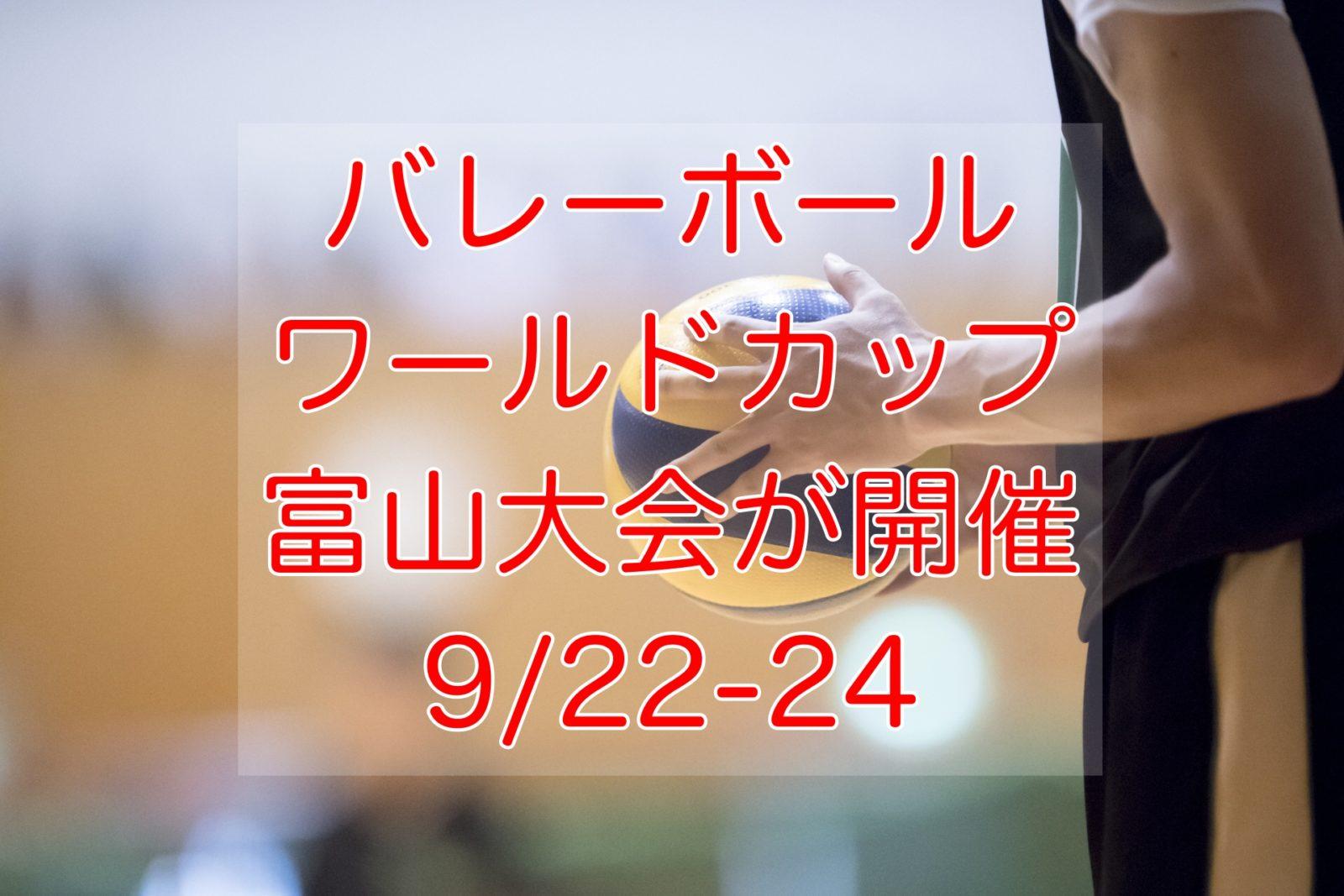 バレーボールワールドカップ富山大会
